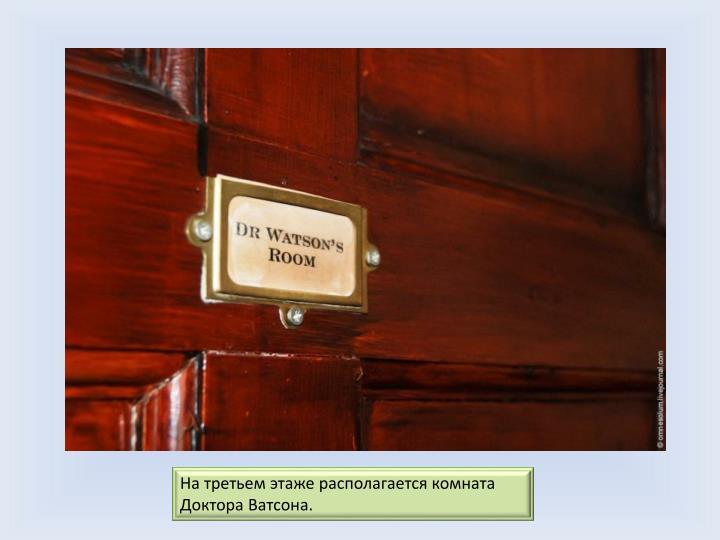 На третьем этаже располагается комната Доктора Ватсона.