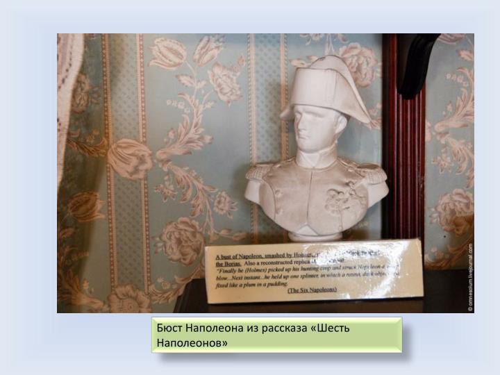Бюст Наполеона из рассказа «Шесть Наполеонов»