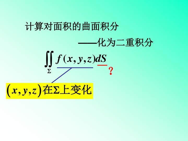 计算对面积的曲面积分