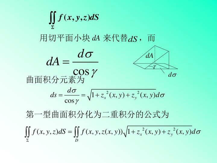 曲面积分元素为