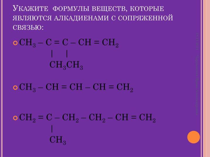 Укажите  формулы веществ, которые являются