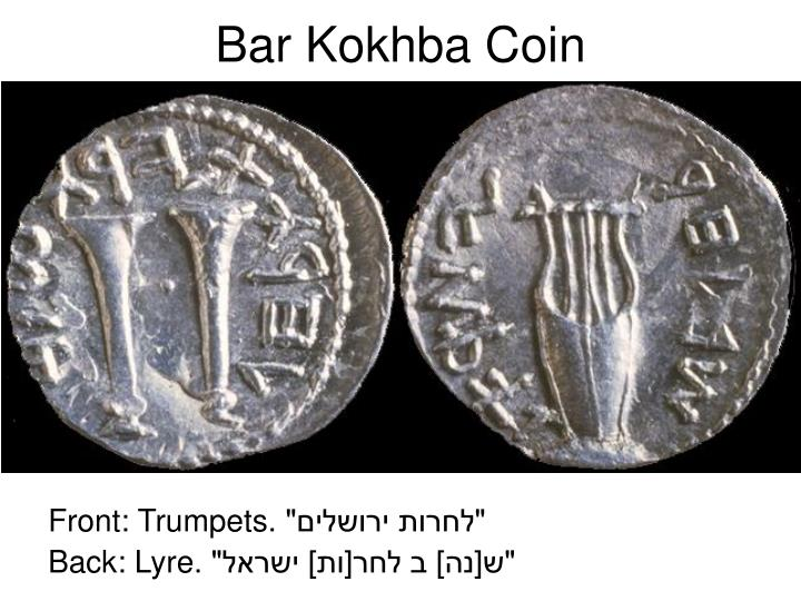 Bar Kokhba Coin