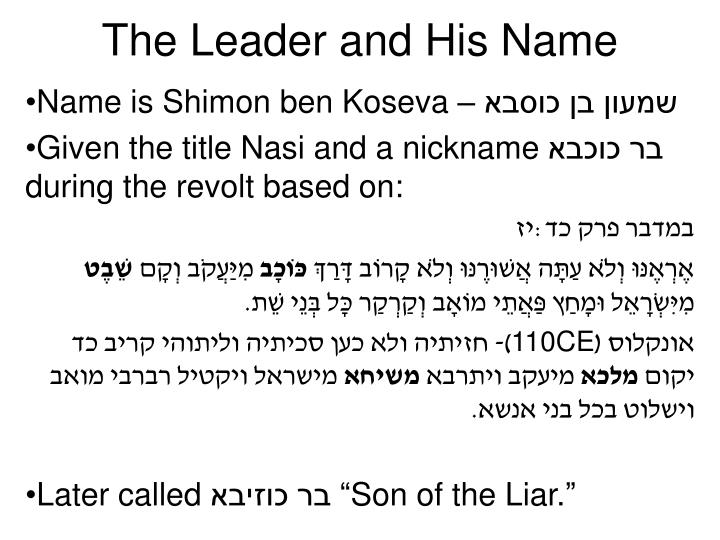 The Leader and His Name
