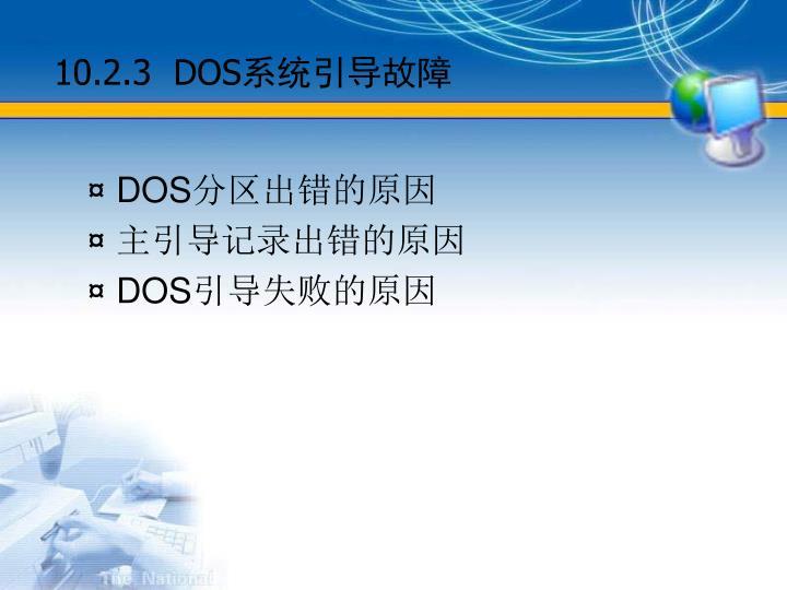 10.2.3  DOS
