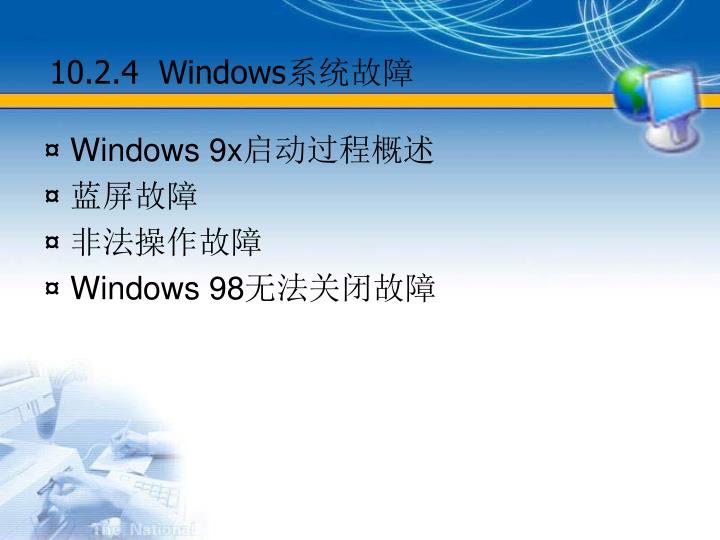 10.2.4  Windows