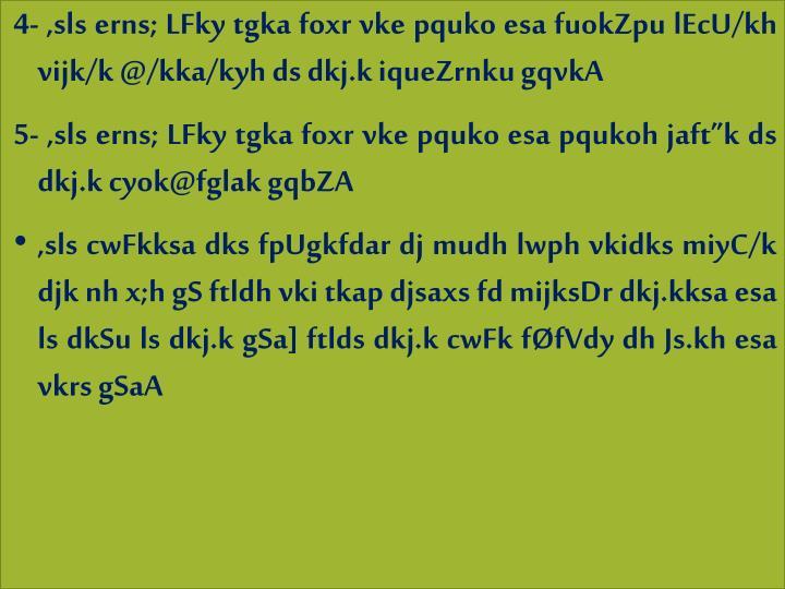 4- ,sls erns; LFky tgka foxr vke pquko esa fuokZpu lEcU/kh vijk/k @/kka/kyh ds dkj.k iqueZrnku gqvkA