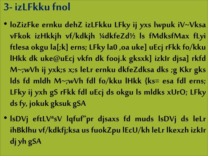3- izLFkku fnol