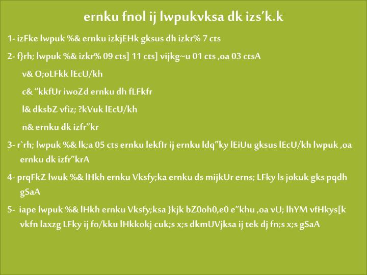 ernku fnol ij lwpukvksa dk izs'k.k