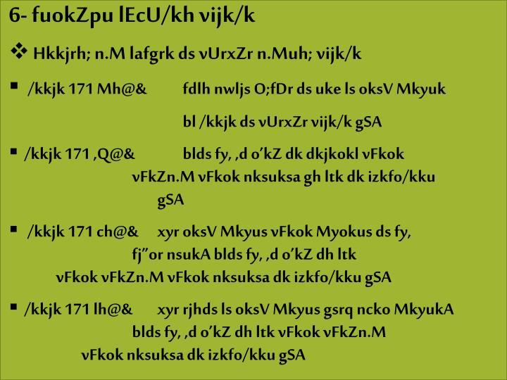 6- fuokZpu lEcU/kh vijk/k