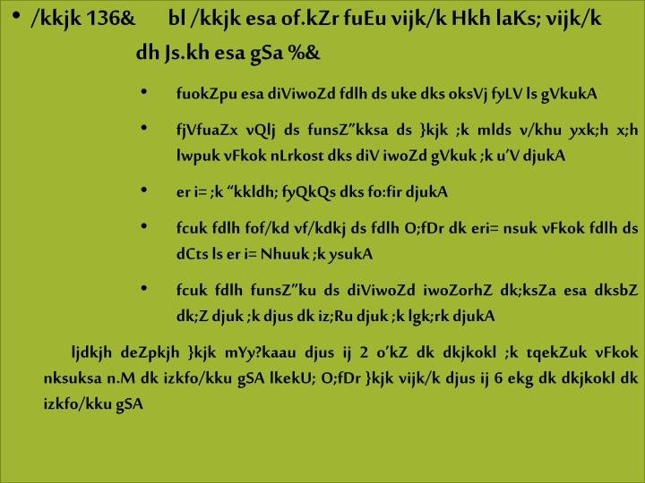 /kkjk 136&bl /kkjk esa of.kZr fuEu vijk/k Hkh laKs; vijk/k dh Js.kh esa gSa %&