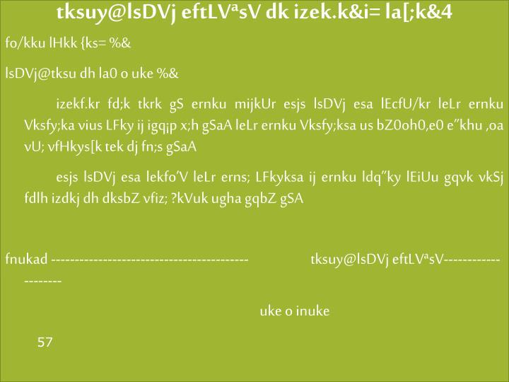 fo/kku lHkk lkekU; fuokZpu&2012