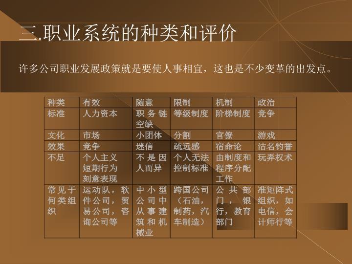 三.职业系统的种类和评价