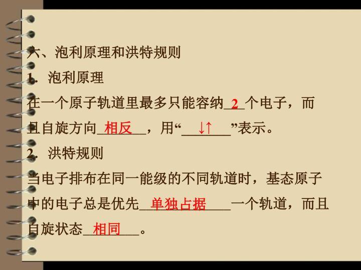 六、泡利原理和洪特规则