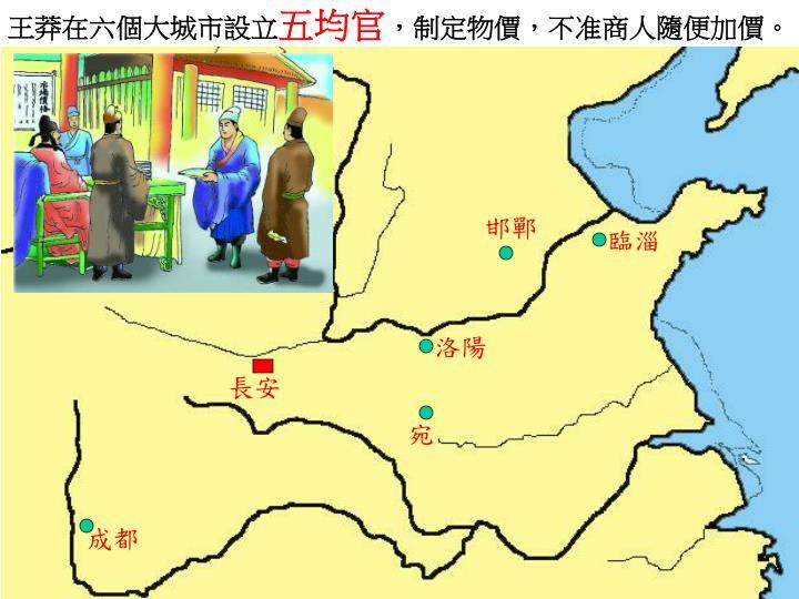 王莽在六個大城市設立