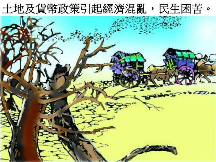 土地及貨幣政策引起經濟混亂,民生困苦。