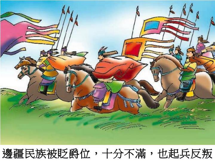 邊疆民族被貶爵位,十分不滿,也起兵反叛。