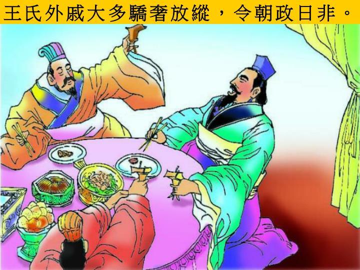 王氏外戚大多驕奢放縱,令朝政日非。