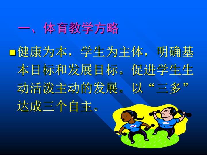 一、体育教学方略