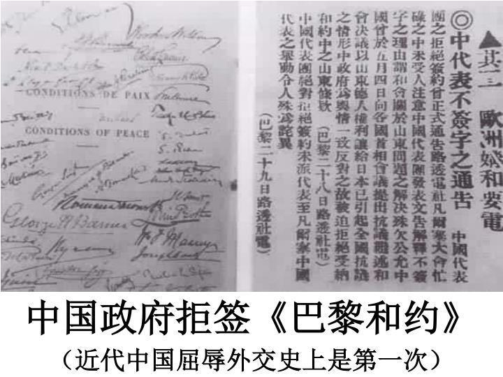 中国政府拒签