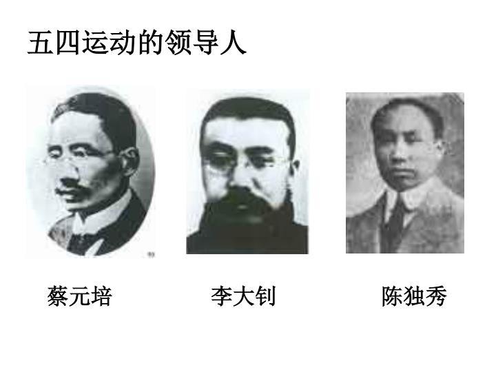 五四运动的领导人