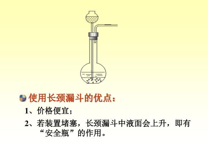使用长颈漏斗的优点: