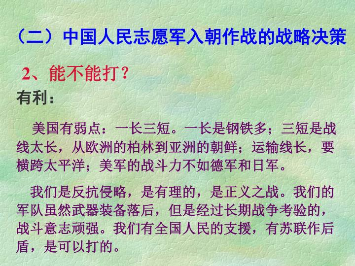 (二)中国人民志愿军入朝作战的战略决策