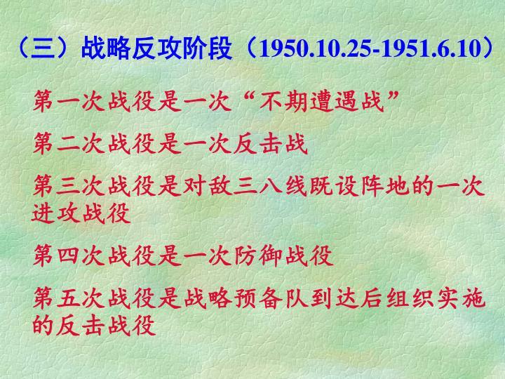 (三)战略反攻阶段(