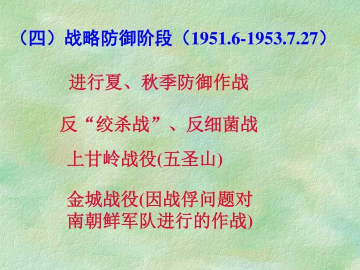 (四)战略防御阶段(