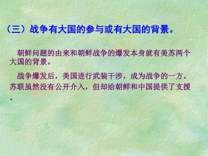 (三)战争有大国的参与或有大国的背景。