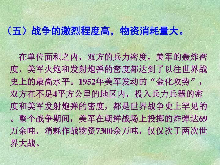 (五)战争的激烈程度高,物资消耗量大。