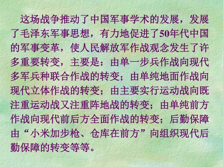这场战争推动了中国军事学术的发展,发展了毛泽东军事思想,有力地促进了