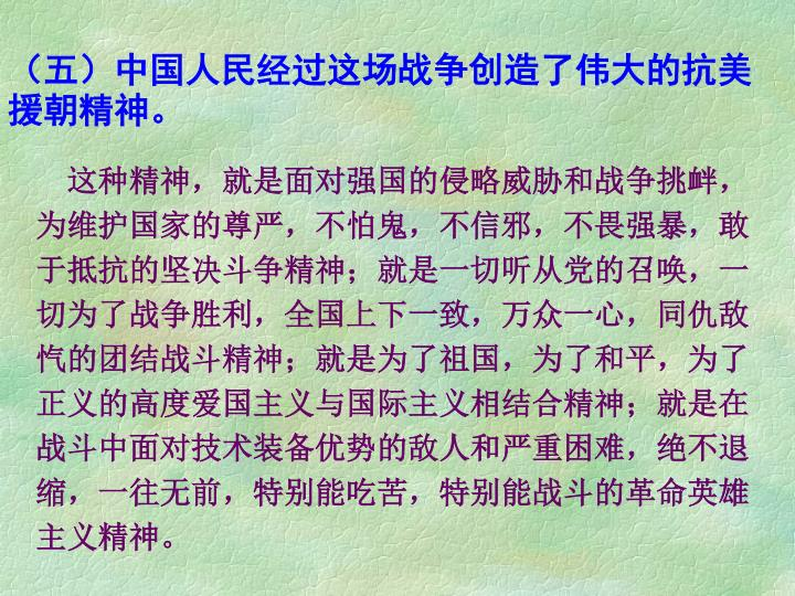 (五)中国人民经过这场战争创造了伟大的抗美援朝精神。