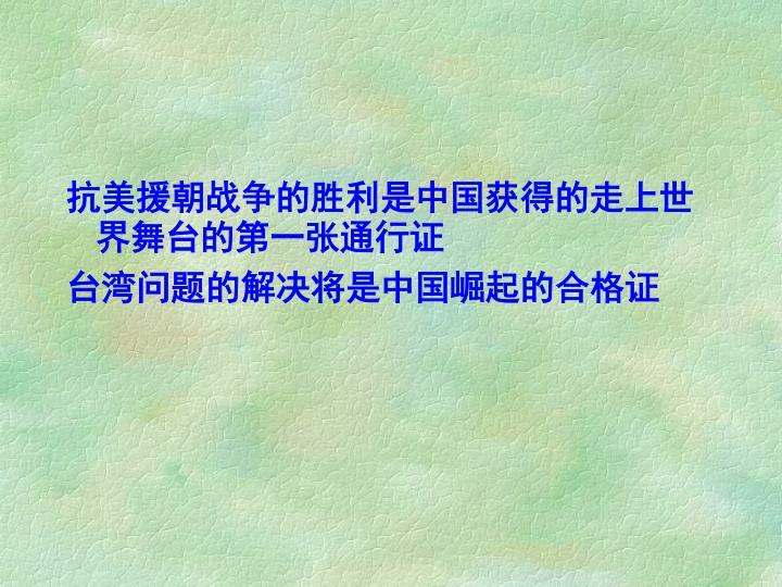 抗美援朝战争的胜利是中国获得的走上世界舞台的第一张通行证