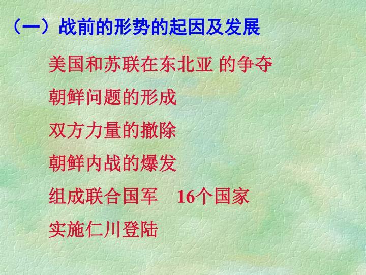 (一)战前的形势的起因及发展