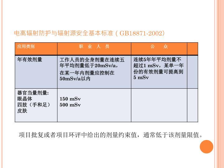 电离辐射防护与辐射源安全基本标准(