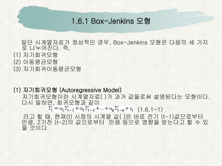 1.6.1 Box-Jenkins
