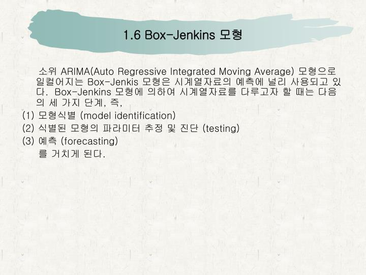 1.6 Box-Jenkins