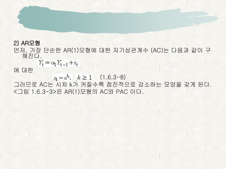 2) AR