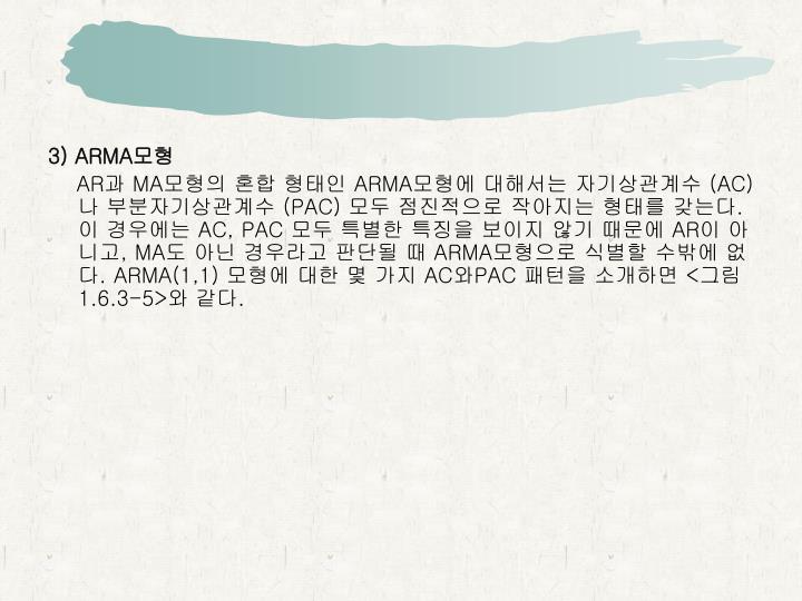 3) ARMA