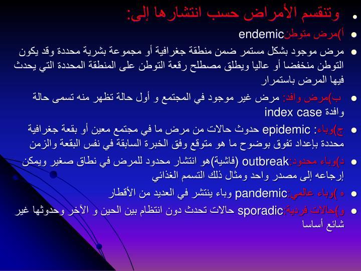 وتنقسم الأمراض حسب انتشارها إلى: