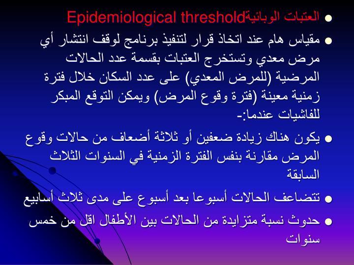 العتبات الوبائية