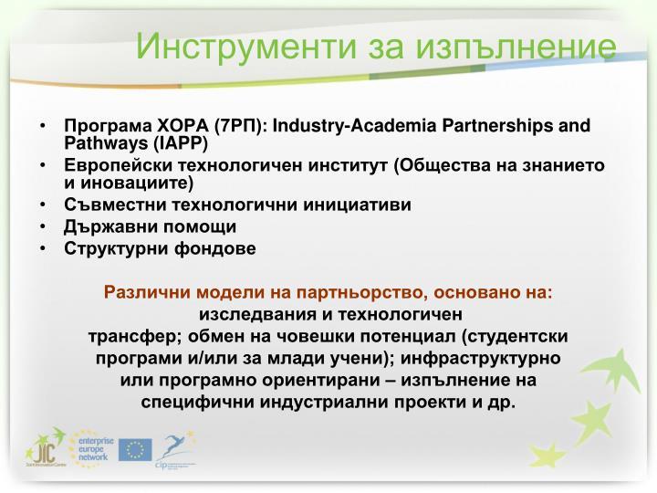 Програма ХОРА (7РП):