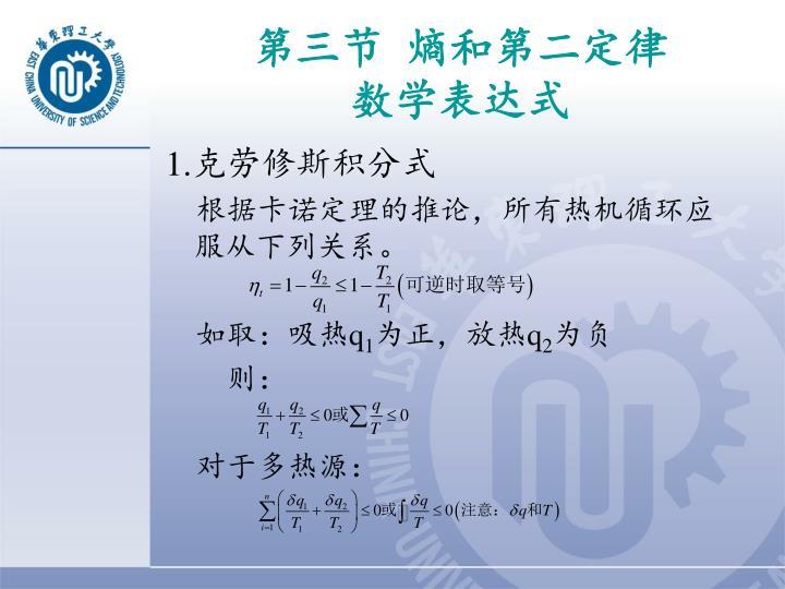 第三节  熵和第二定律数学表达式