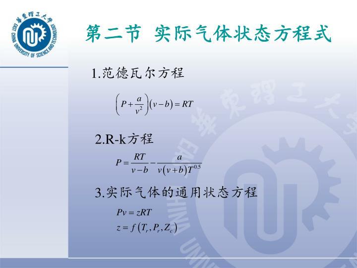 第二节  实际气体状态方程式