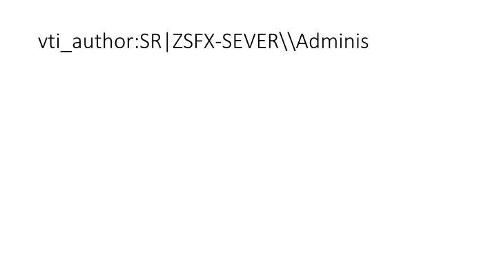 vti_author:SR|ZSFX-SEVER\Adminis