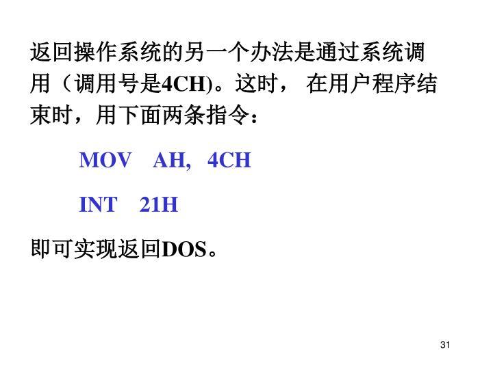返回操作系统的另一个办法是通过系统调用(调用号是4