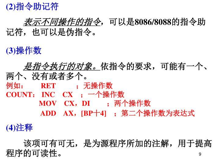 (2)指令助记符