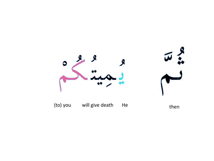 (to) you         will give death       He
