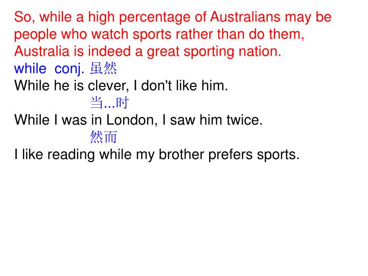 So, while a high percentage of Australians may be people who watch sports rather than do them, Australia is indeed a great sporting nation.