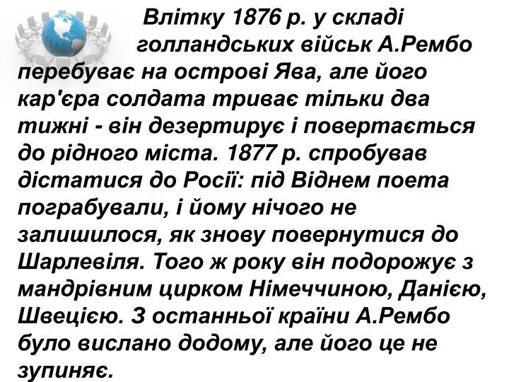 1876 .